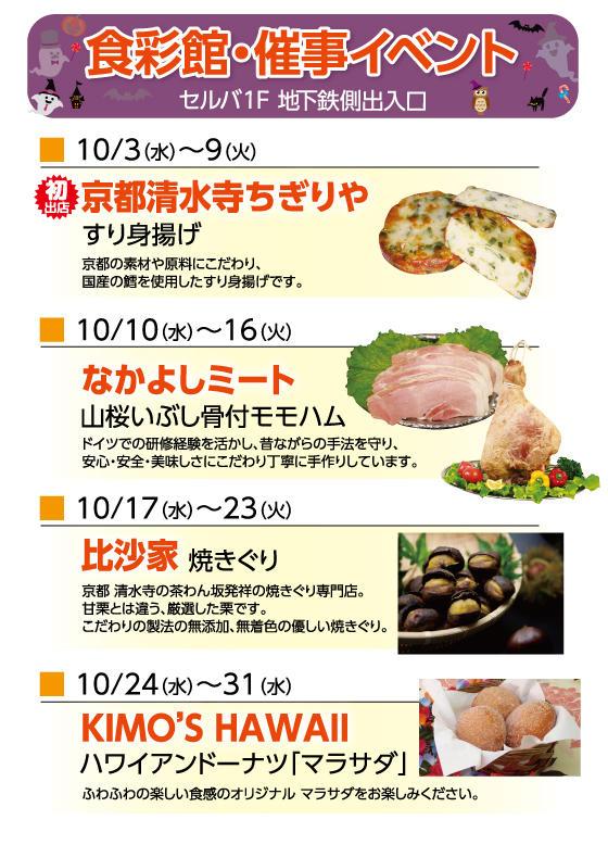 1808_shokusai.jpg