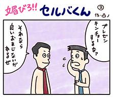 媚びろ!!セルバくん02