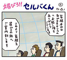 媚びろ!!セルバくん04