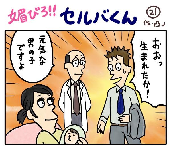 媚びろ!!セルバくん21