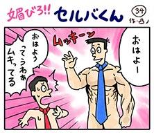 媚びろ!!セルバくん34