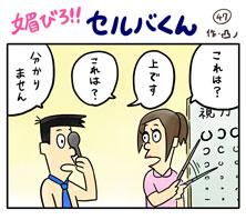 媚びろ!!セルバくん47