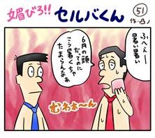 媚びろ!!セルバくん51