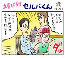 媚びろ!!セルバくん58