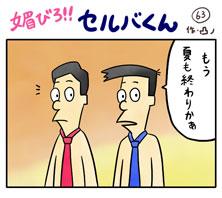 媚びろ!!セルバくん63