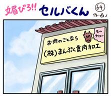 媚びろ!!セルバくん64