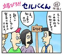 媚びろ!!セルバくん65