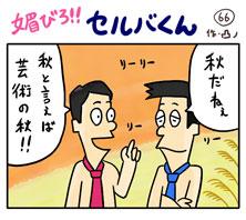 媚びろ!!セルバくん66