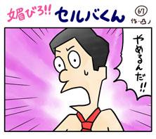 媚びろ!!セルバくん67