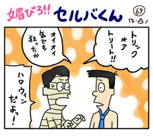 媚びろ!!セルバくん69