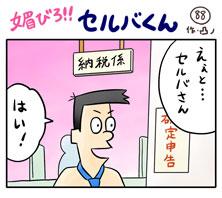 媚びろ!!セルバくん88