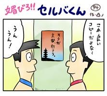 媚びろ!!セルバくん94