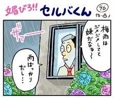 媚びろ!!セルバくん96