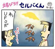 媚びろ!!セルバくん97