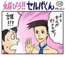 媚びろ!!セルバくん101