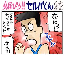 媚びろ!!セルバくん105