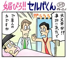 媚びろ!!セルバくん107