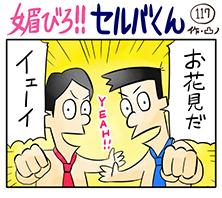 媚びろ!!セルバくん117