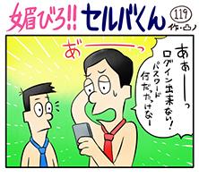 媚びろ!!セルバくん119