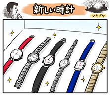 新しい時計