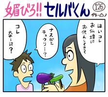 媚びろ!!セルバくん126