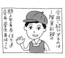 第8回「閖上旬肴亭 佐々直(セルバ1F)」