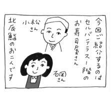 第17回「北辰鮨(セルバテラス1F)」