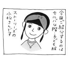 第42回「ストーリーズ(セルバ4F)」