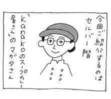 第44回「kanakoのスープカレー屋さん(セルバ1F)」
