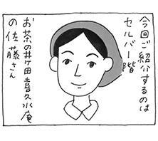 第46回「お茶の井ヶ田 喜久水庵(セルバ1F)」