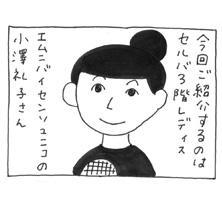 第49回「エムニ バイ センソユニコ(セルバ3F)」
