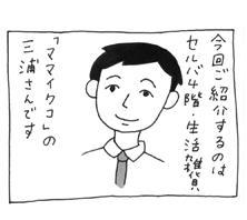 第56回「ママイクコ(セルバ4F)」