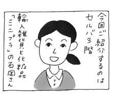 第58回「ミニプラ(セルバ3F)」