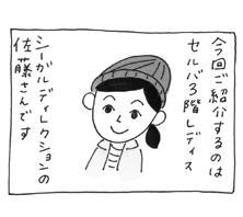 第65回「シーガルディレクション(セルバ3F)」