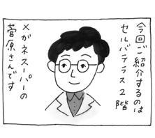 第68回「メガネスーパー(セルバテラス2F)」