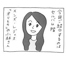 第71回「オリヒカ(セルバ4F)」