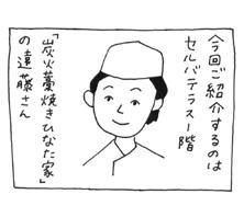 第81回「炭火藁焼きひなた屋(セルバテラス1F)」