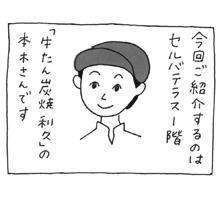 第82回「牛たん炭焼 利久(セルバテラス1F)」