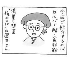 第83回「梅の花(セルバ1F)」