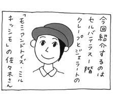 第87回「モミアンドトイズ・ミルキッシモ(セルバテラス1F)」