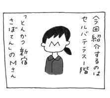 第93回「とんかつ新宿さぼてん(セルバテラス1F)」