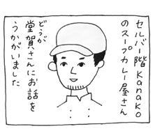 第98回「kanakoのスープカレー屋さん(セルバ1F)」