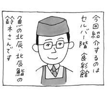 第99回「魚の北辰・北辰鮨(セルバ1F)」