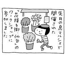 第108回「花降る街・仙台」
