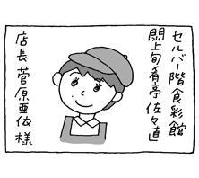 第109回「閖上旬肴亭 佐々直(セルバ1F)」