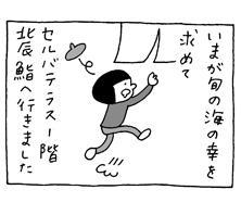 第122回「北辰鮨(セルバテラス1F)」