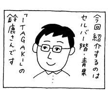 第135回「ITAGAKI(セルバ1F)」