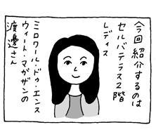 第142回「ミロワール・ドゥ・エンスウィート・マガザン(セルバテラス2F)」