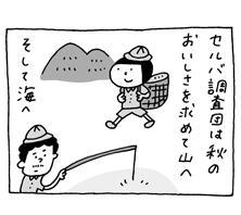 第8回「秋の味覚」