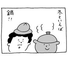 第12回「鍋のとも調査」